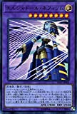 遊戯王カード エルシャドール・ネフィリム(ウルトラレア) リバース・オブ・シャドール(SD37) | 融合・効果モンスター 光属性 天使族 ウルトラ レア