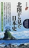 北陸から見た日本史 (歴史新書)