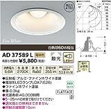 コイズミ照明 【工事必要】 LEDダウンライト 【白熱球60Wクラス】 埋込穴φ150 ON-OFFタイプ AD37589L