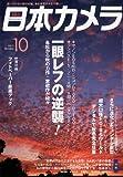 日本カメラ 2010年 10月号 [雑誌]