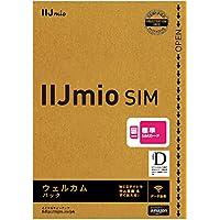 (届いたらすぐに使える)【Amazon.co.jp限定】 IIJmio SIM ウェルカムパック 標準SIM ※データ倍増キャンペーン実施中