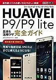 できるポケット HUAWEI P9/P9 lite 基本&活用ワザ完全ガイド