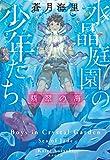 水晶庭園の少年たち 翡翠の海 (集英社文庫)