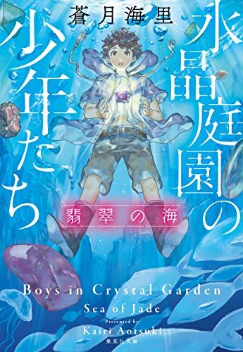 水晶庭園の少年たち 翡翠の海 (集英社文庫)の詳細を見る