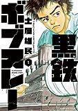 黒鉄ボブスレー(1) (ビッグコミックス)
