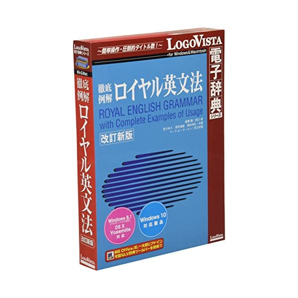 徹底例解 ロイヤル英文法 改訂新版の商品画像