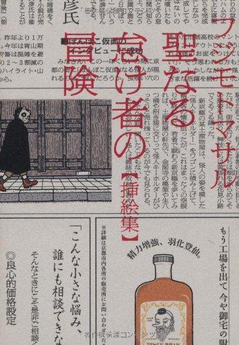 聖なる怠け者の冒険 挿絵集の詳細を見る