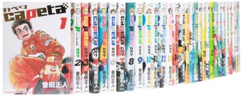 capeta コミック 1-32巻セット (KCデラックス)