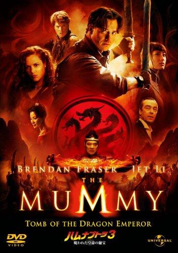 ハムナプトラ3 呪われた皇帝の秘宝 リミテッド・バージョン [DVD]の詳細を見る