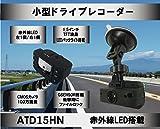 A.I.D/エイ・アイ・ディー 1.5インチTFT液晶 赤外線LED Gセンサー 搭載 ドライブレコーダー ATD15HN DC12V/24V コンパクト 手のひらサイズ 暗視対応 HD 720p AVI JPEG MicroSD (記録媒体) 国内サポート