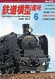 鉄道模型趣味 2011年 06月号 [雑誌]