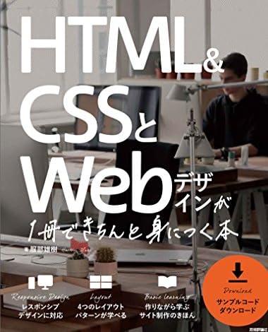 HTML&CSSとWebデザインが 1冊できちんと身につく本 Kindle版