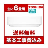 標準設置工事セット 東芝 RAS-B225DRH-W グランホワイト DRHシリーズ [エアコン(主に6畳用)]