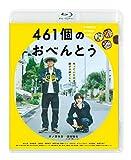 【Amazon.co.jp限定】461個のおべんとう(おべんとうイラストマグネット(グリーン)付) [Blu-ray]