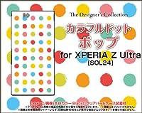 XPERIA Z Ultra [SOL24] ハードケース カラフルドット ポップ
