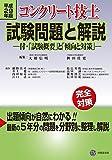 平成29年版 コンクリート技士試験問題と解説 -付・「試験概要」と「傾向と対策」-
