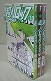 超人ロック 刻の子供達 コミック 1-3巻セット
