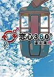 恋心360° (ネット文庫星の砂)