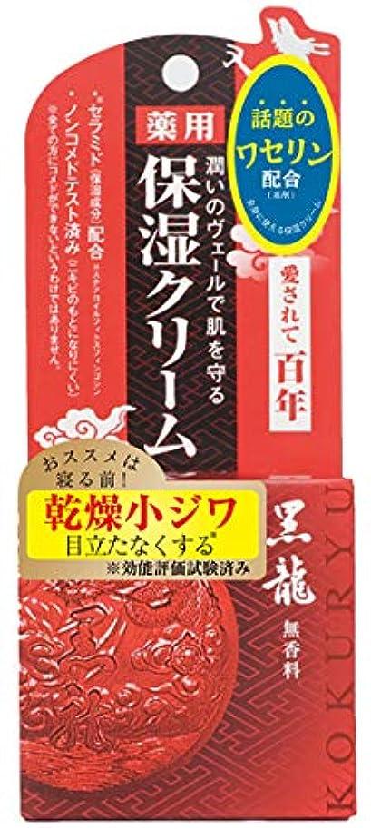 買収陽気なわずらわしい薬用クリーム 黒龍 無香料 35g (医薬部外品)