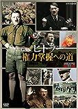 ヒトラー 権力掌握への道[DVD]