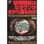 環境問題はなぜウソがまかり通るのか (Yosensha Paperbacks)