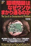 環境問題はなぜウソがまかり通るのか (Yosensha Paperbacks (024))