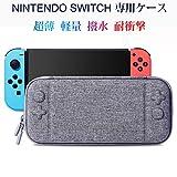 COCOall Nintendo Switch ケース 任天堂switch 専用ケース ハード ケース スリム スイッチ ケース 超薄 持ち運び 保護カバー 任天堂 ニンテンドー スイッチ 収納バッグ