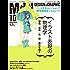 月刊MdN 2014年 10月号(特集:イラスト表現の物理学 爆発+液体+炎+煙+魔法を描く)[雑誌]