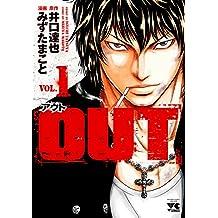 OUT 1 (ヤングチャンピオン・コミックス)