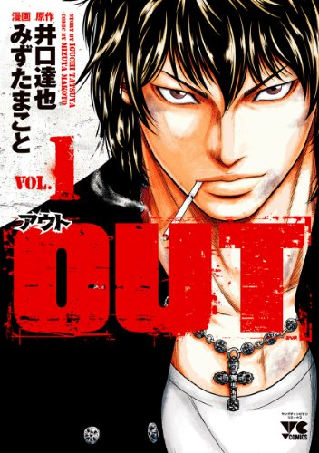 「OUT 漫画」の画像検索結果