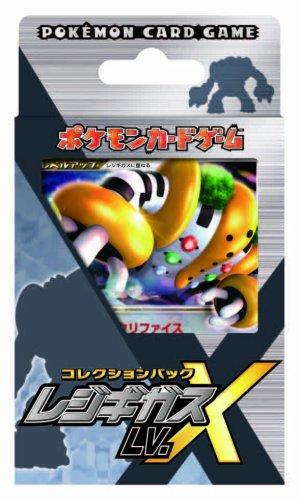 ポケモンカードゲーム コレクションパック レジギガス LV.X