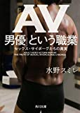 「AV男優」という職業 セックス・サイボーグたちの真実 (角川文庫)