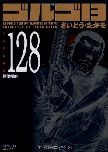 ゴルゴ13 (Volume128) 極限標的 (SPコミックスコンパクト)の詳細を見る