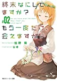 終末なにしてますか? もう一度だけ、会えますか?#02 (角川スニーカー文庫)