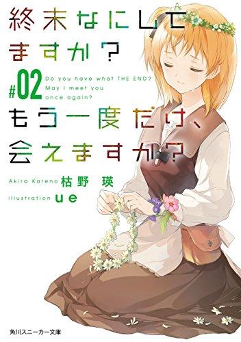 終末なにしてますか? もう一度だけ、会えますか?#02 (角川スニーカー文庫)の詳細を見る
