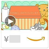 Amazonギフト券- Eメールタイプ - 小さな命おめでとう(アニメーション)