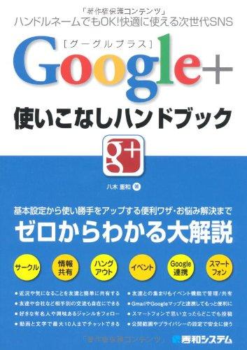 Google+使いこなしハンドブックの詳細を見る