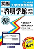 啓明学館高等学校過去入学試験問題集2020年春受験用 (愛知県高等学校過去入試問題集)