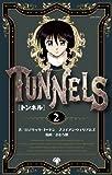 コミック トンネル2 (ゴマコミックス)