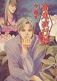 百鬼夜行抄(6) (Nemuki+コミックス)