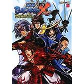 戦国BASARA X(クロス)オフィシャルガイドブック (カプコンオフィシャルブックス)