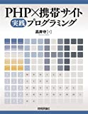 PHP×携帯サイト実践プログラミング