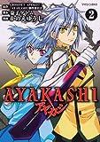 AYAKASHI 2 (マガジンZコミックス)