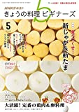 NHK きょうの料理 ビギナーズ 2016年 5月号 [雑誌] (NHKテキスト)
