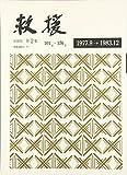 救援 縮刷版〈第2集〉1977.9~1983.12(101号~176号)