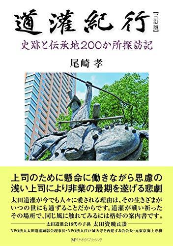 【三訂版】道灌紀行―史跡と伝承地200か所探訪記