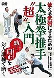"""太極拳推手""""超""""入門 [DVD]"""