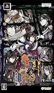 里見八犬伝 ~浜路姫之記~ 豪華版 (豪華版特製冊子&豪華版ドラマCD 同梱) - PSP