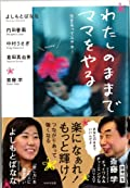 よしもとばなな/内田春菊/中村うさぎほか『わたしのままでママをやる』の表紙画像