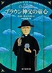 ブラウン神父の童心【新版】 (創元推理文庫)